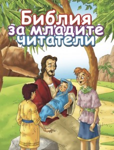 Children's Bible (cover) BG