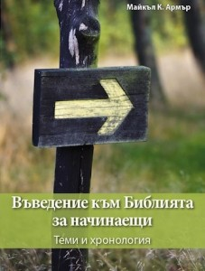 Newcomer's Guide (cover) BG