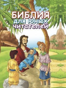 Children's Bible (cover) RU